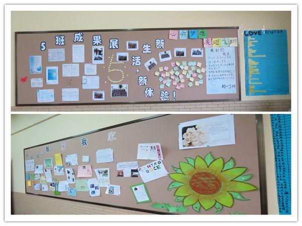 黑板报的边框设计开学新生活