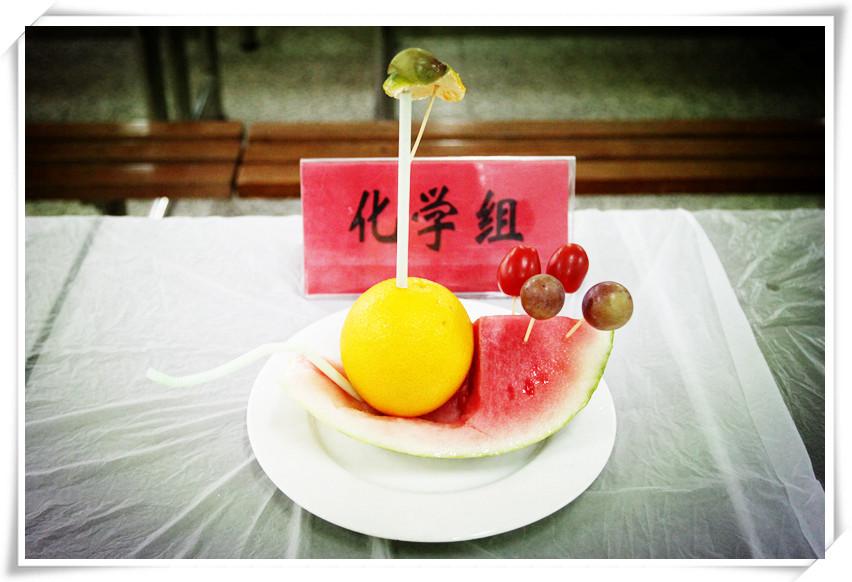 """""""秋果飘香""""——我校举行教师水果拼盘比赛活动"""